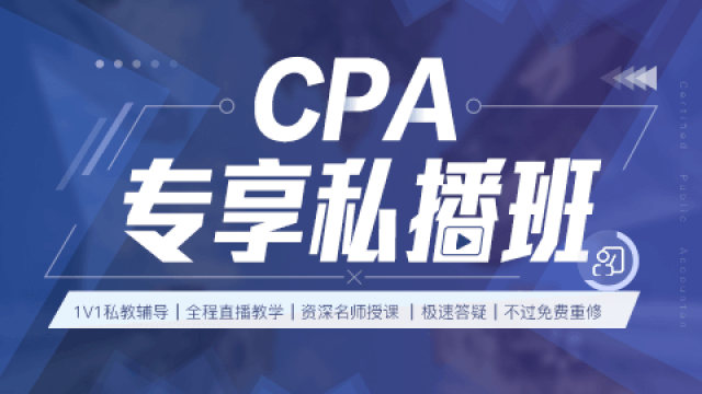 CPA專享私播班