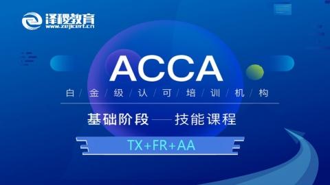 ACCA(TX+FR+AA)高阶组合班