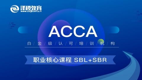 ACCA職業核心階段SBL+SBR課程