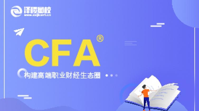 19年CFA®考试时间费用以及20年CFA®考试时间!