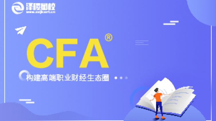 CFA®一级考试科目都有哪些?