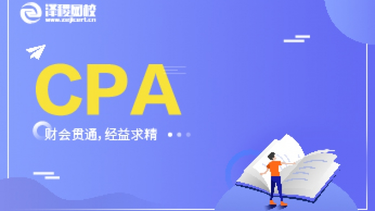 澤稷CPA題庫——《會計》第二十六章