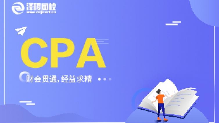 澤稷CPA題庫——《會計》第二十八章