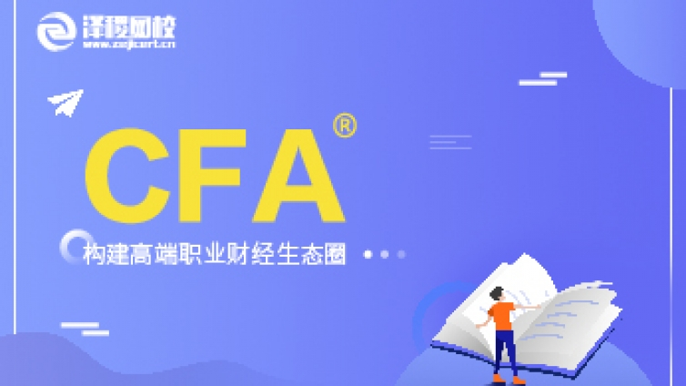 19年、20年CFA®考试时间相关介绍!