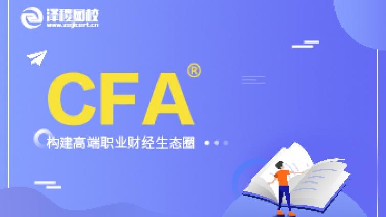 CFA®二级考试内容有哪些?考纲有没有变化?