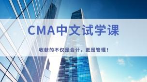 CMA中文试学课