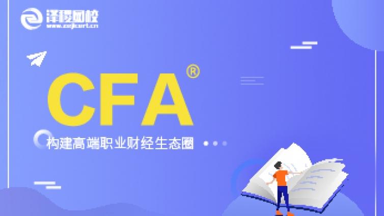 CFA考试报名流程是怎么样的?