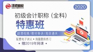 經濟法基礎 特惠班(單科)