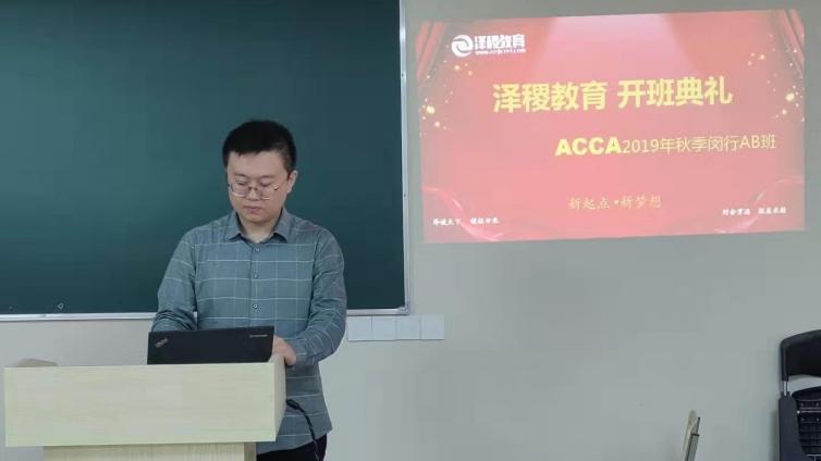 澤稷教育·ACCA2019年秋季閔行F1開班儀式順利舉行