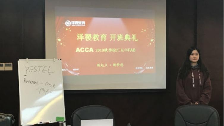 澤稷教育·ACCA2019年秋季徐匯東華F1開班儀式順利舉行