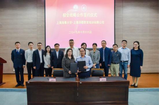 热烈祝贺上海海事大学与泽稷教育校企战略合作签约仪式顺利举行