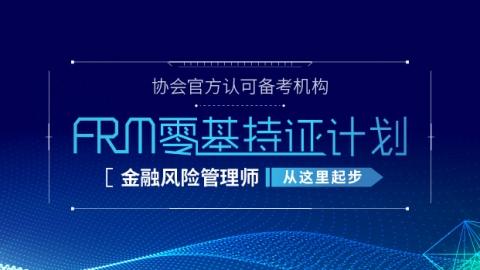 FRM零基持证计划(全科特惠)
