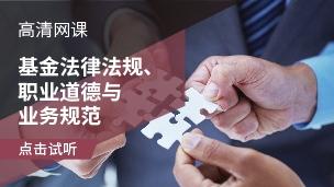 基金法律法規、職業道德與業務規范