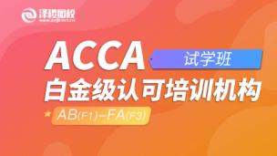 ACCA AB-FA【试学班】