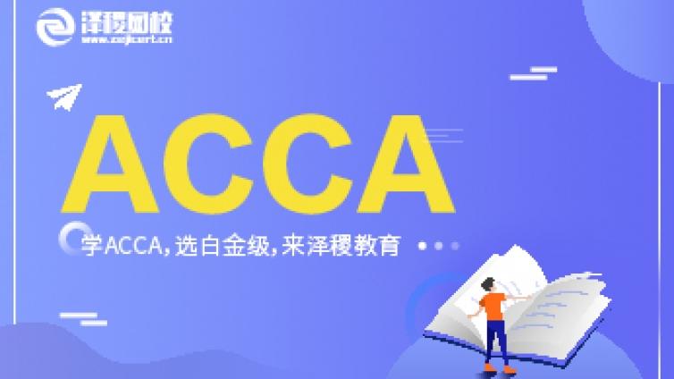 ACCA考試科目詳細介紹!
