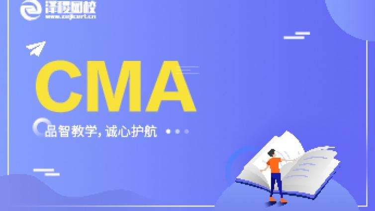CMA考试答题技巧分享!