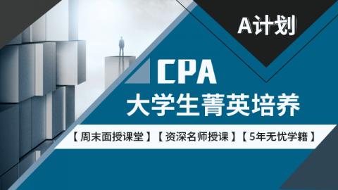 大学生CPA菁英培养A计划