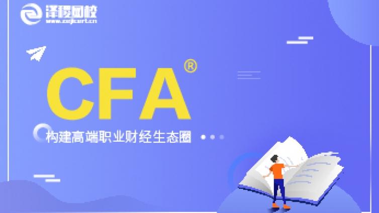 2020年CFA?考試權重變化情況!