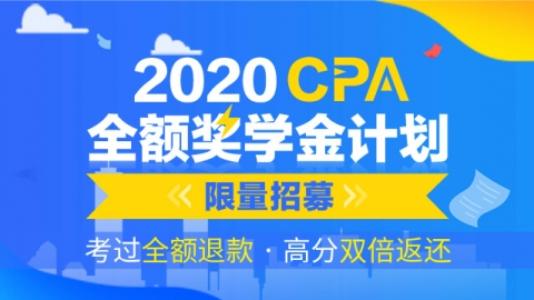 2020CPA全额奖学金班(单科)