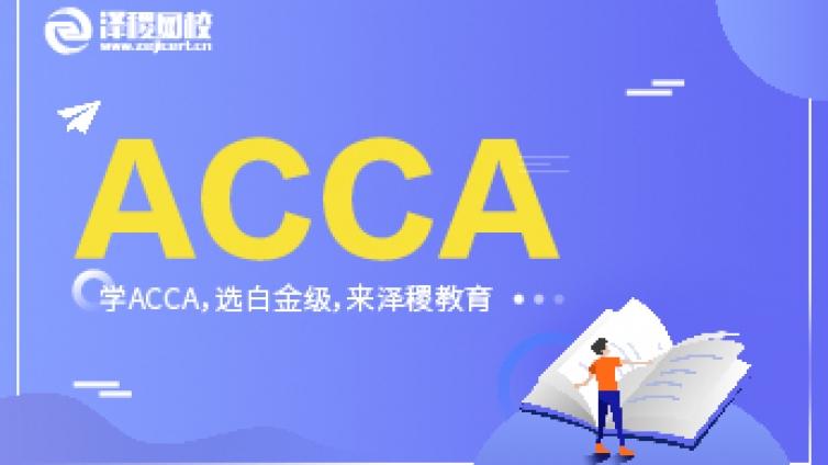 零基礎備考ACCA考試你需要這么做!