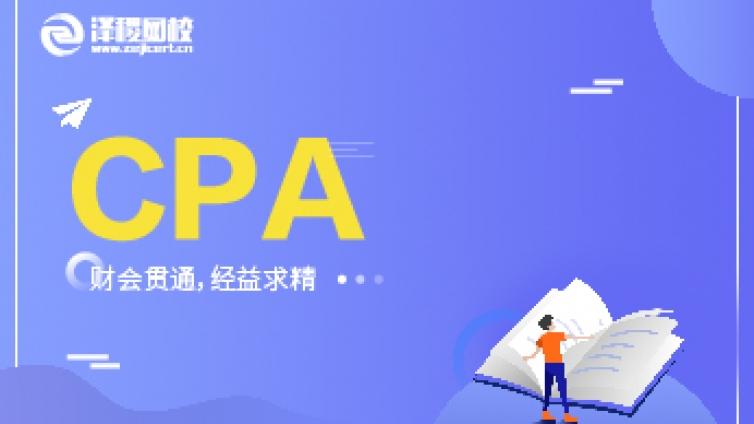 CPA考试科目搭配都有哪些好的推荐?