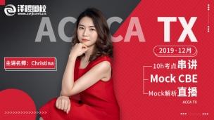 ACCA TX 2019 12月考前串讲
