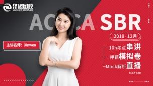 ACCA SBR 2019 12月考前串讲
