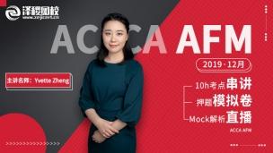 ACCA AFM 2019 12月考前串讲