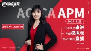 ACCA APM 2019 12月考前串讲