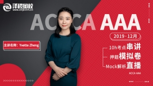ACCA AAA 2019 12月考前串讲