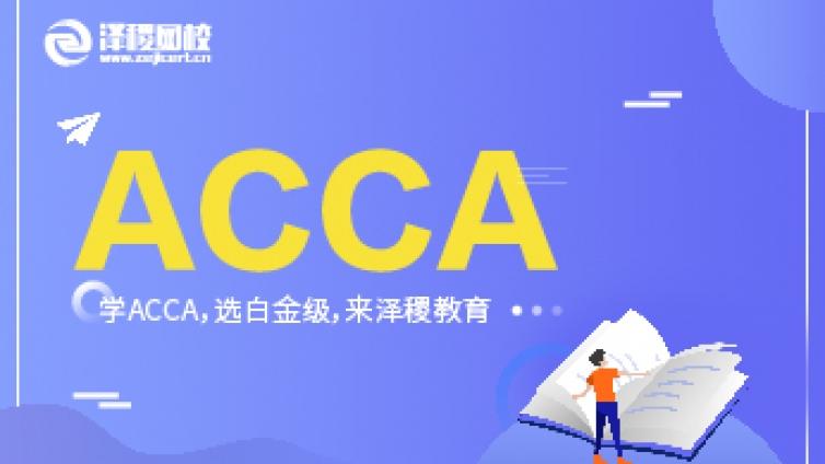 ACCA考试科目报考顺序是怎样的?