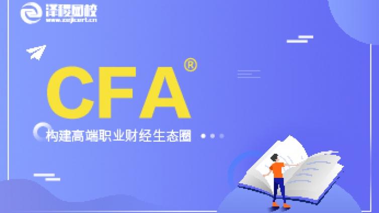 CFA二級考試報名流程是怎樣的?
