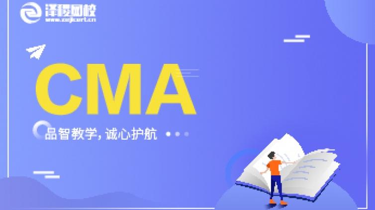 考生分享CMA考试答题技巧!