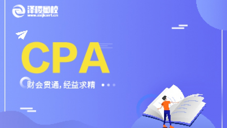 各CPA考试科目备考总结(上)