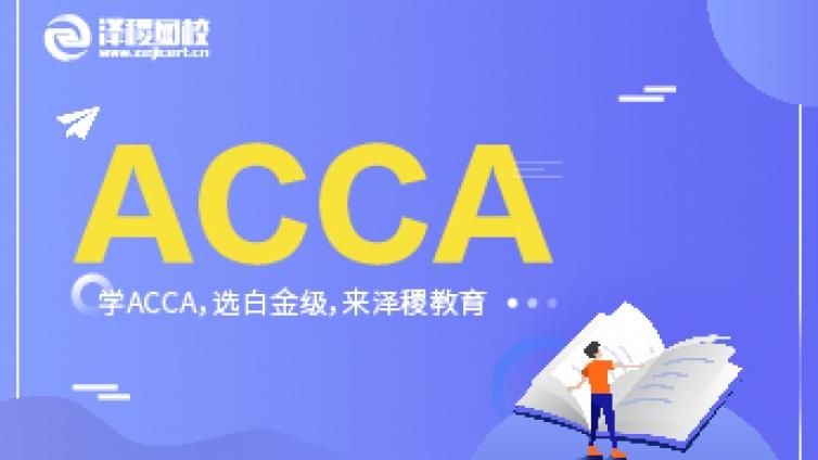 ACCA考試備考復習方法分享!