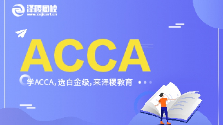 ACCA就业方向你都知道哪些?