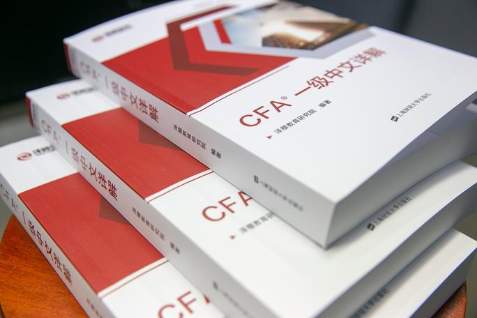 CFA三级考试难度大吗?要如何备考?