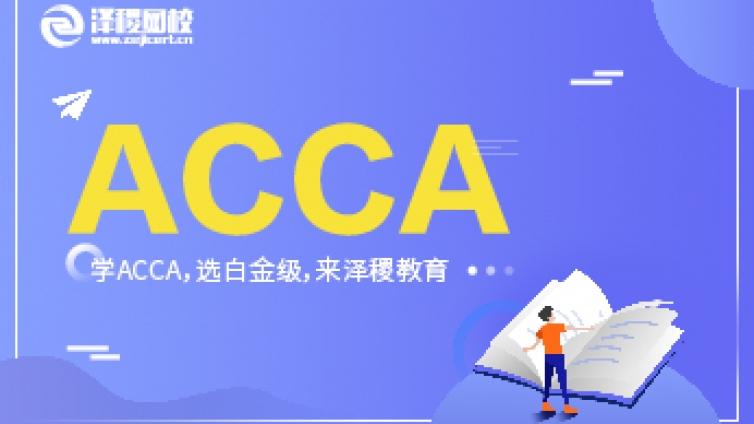 ACCA考试科目如何搭配?