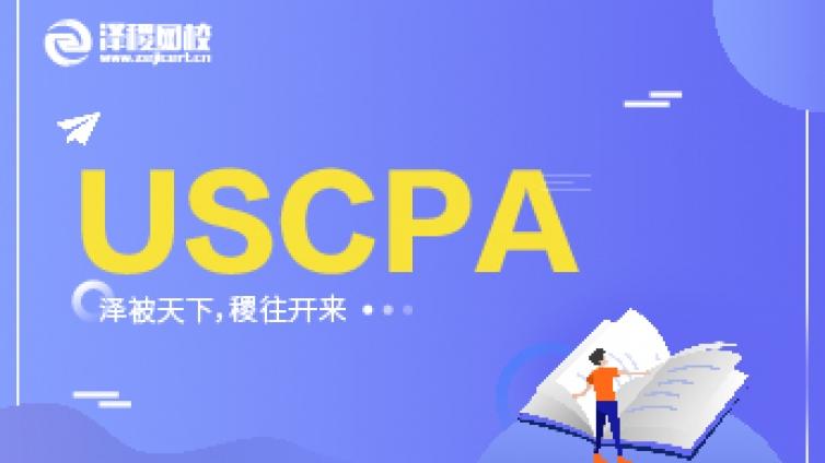 USCPA考试要考哪些科目?
