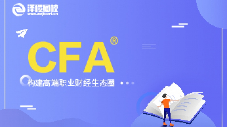 CFA®考试报名条件是怎么的?