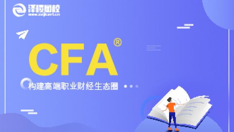 CFA?備考方法助你攻克CFA考試!