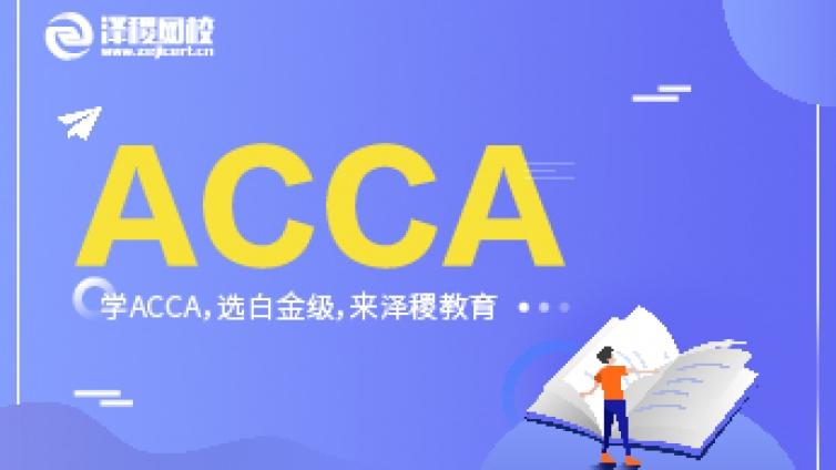 2019年12月 ACCA 考纲解析!
