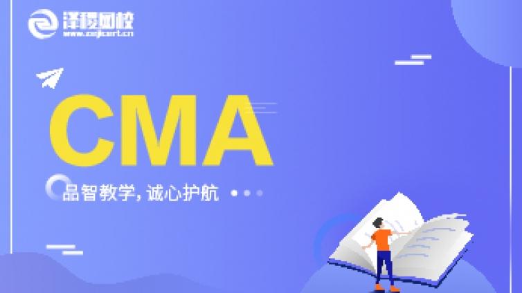CMA考试注册流程相关介绍!