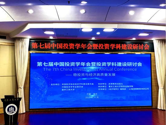 泽稷教育热烈祝贺第七届中国投资学年会暨投资学科建设研讨会圆满举行