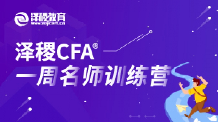 2020年CFA?三級考綱變化情況!