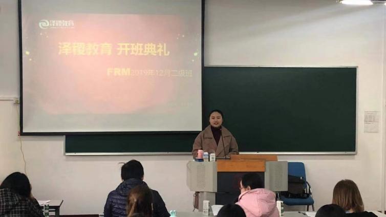 泽稷教育·2019年12月杨浦FRM®二级开班仪式顺利举行
