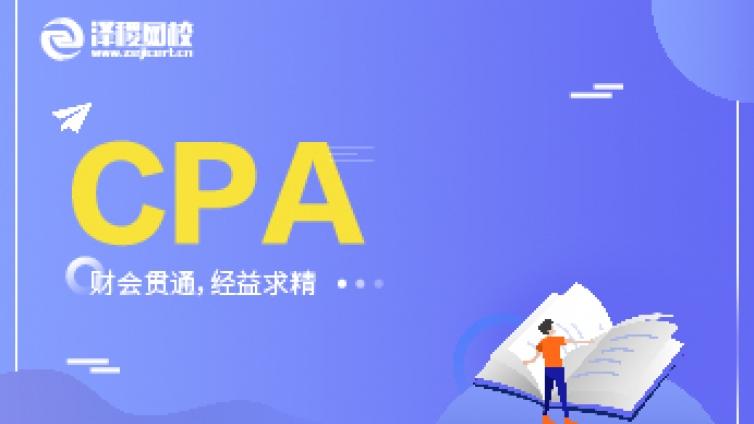CPA考试科目搭配技巧