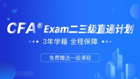 CFA?二三級直通計劃(三年)