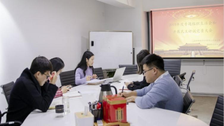 泽稷教育党支部召开2019年度组织生活会和民主评议党员会议