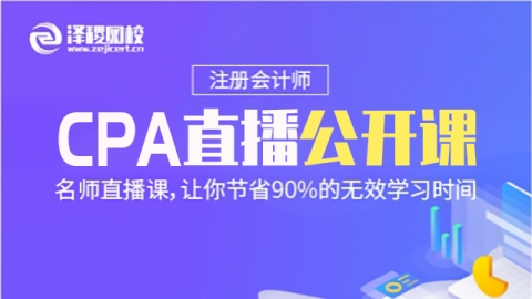 CPA直播公开课